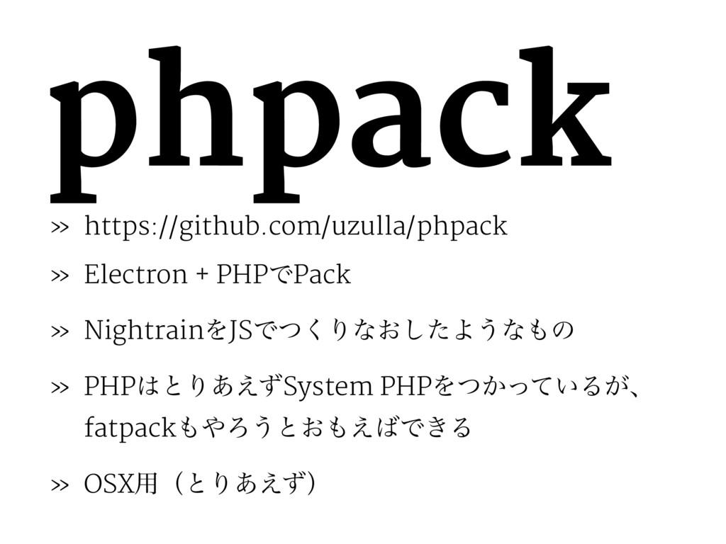 phpack » https://github.com/uzulla/phpack » Ele...