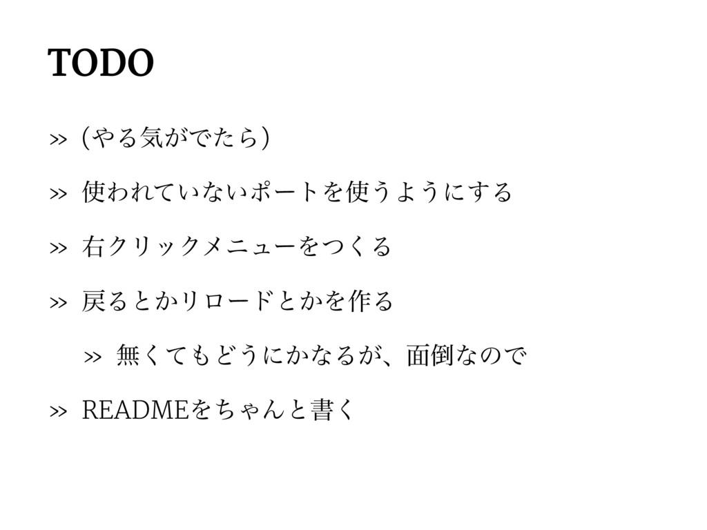TODO » (Δؾ͕ͰͨΒ) » ΘΕ͍ͯͳ͍ϙʔτΛ͏Α͏ʹ͢Δ » ӈΫϦοΫϝχ...