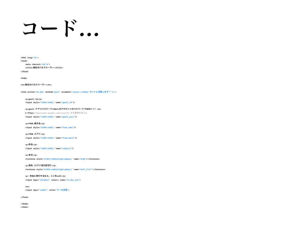 """ίʔυ… <html lang=""""ja""""> <head> <meta charset=""""utf..."""