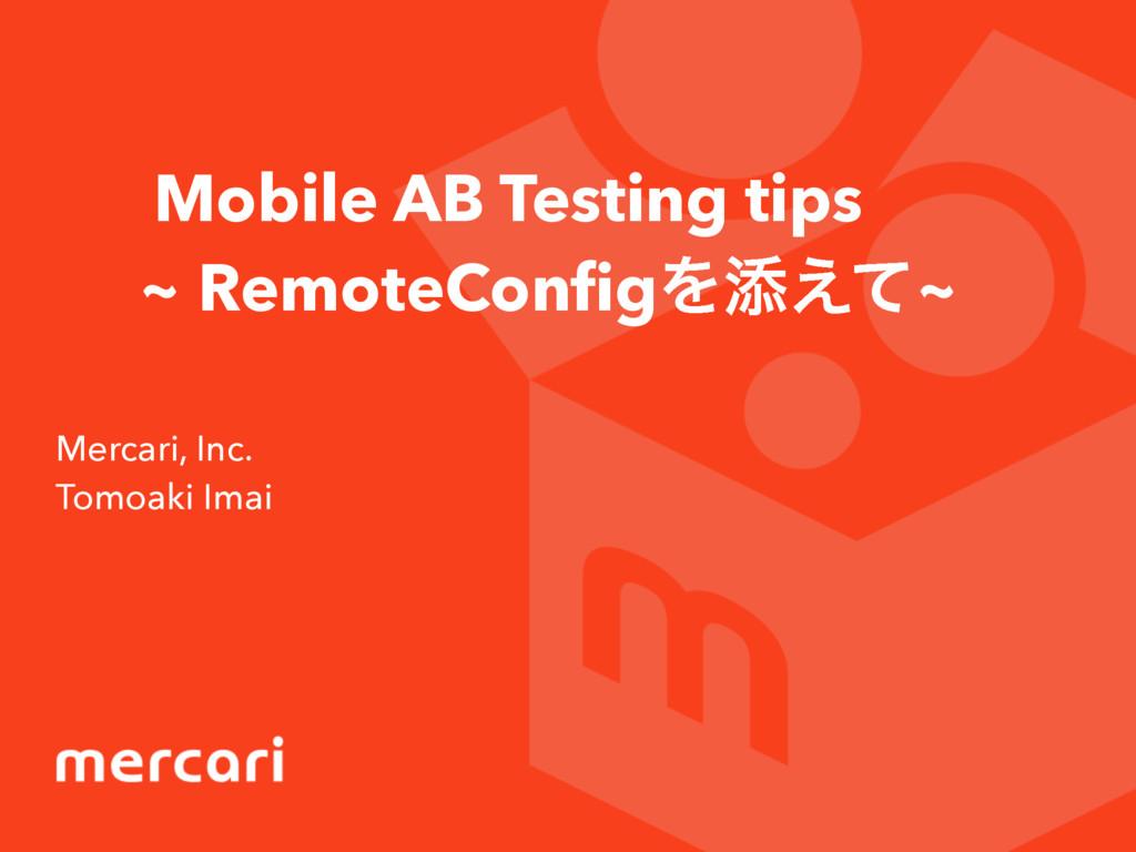 Mobile AB Testing tips ~ RemoteConfigΛఴ͑ͯ~ Merca...