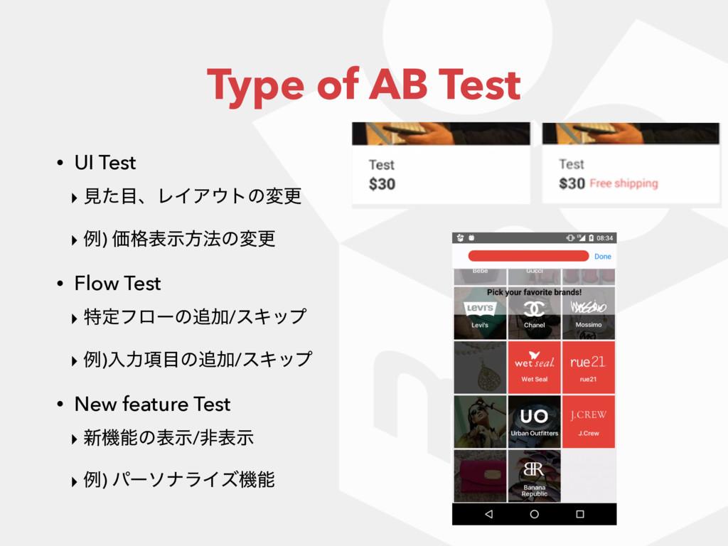 Type of AB Test • UI Test ‣ ݟͨɺϨΠΞτͷมߋ ‣ ྫ) Ձ...