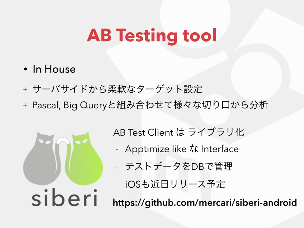 AB Testing tool • In House + αʔόαΠυ͔Βॊೈͳλʔήοτઃఆ...