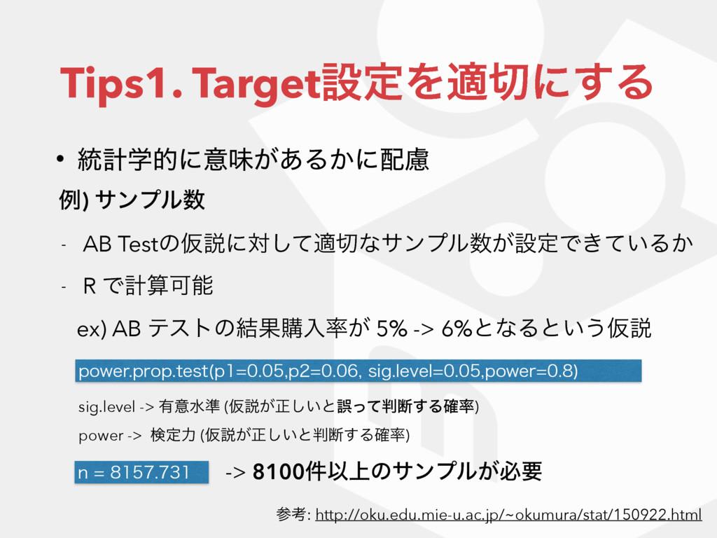 Tips1. TargetઃఆΛదʹ͢Δ • ౷ܭֶతʹҙຯ͕͋Δ͔ʹྀ ྫ) αϯϓϧ...