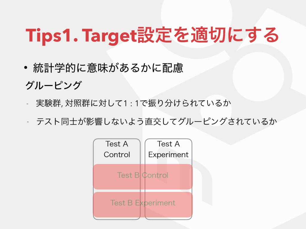 Tips1. TargetઃఆΛదʹ͢Δ • ౷ܭֶతʹҙຯ͕͋Δ͔ʹྀ άϧʔϐϯά -...