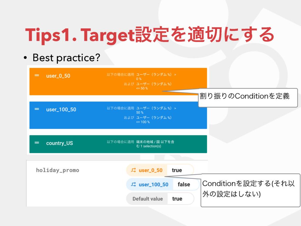 Tips1. TargetઃఆΛదʹ͢Δ • Best practice? ׂΓৼΓͷ$PO...
