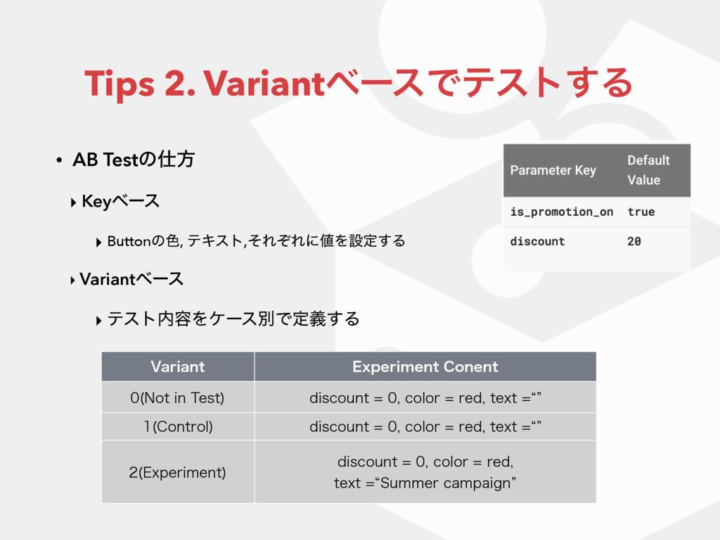 Tips 2. VariantϕʔεͰςετ͢Δ • AB Testͷํ ‣ Keyϕʔε ...