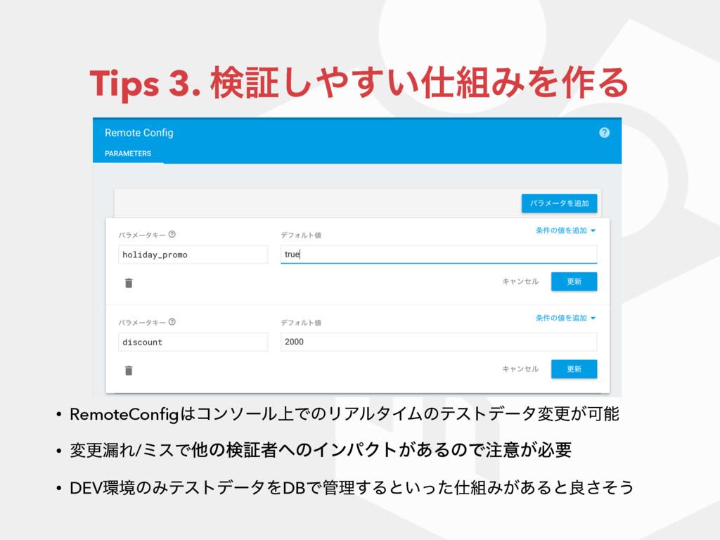 Tips 3. ݕূ͍͢͠ΈΛ࡞Δ • RemoteConfigίϯιʔϧ্ͰͷϦΞϧλ...