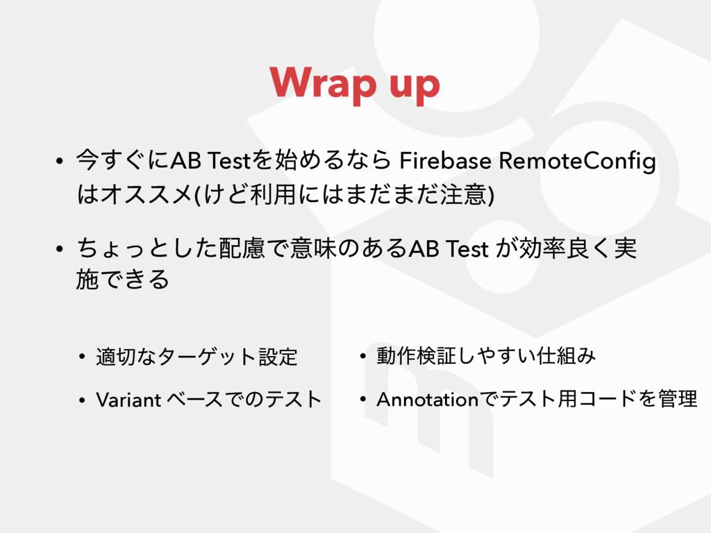 Wrap up • ࠓ͙͢ʹAB TestΛΊΔͳΒ Firebase RemoteConfi...