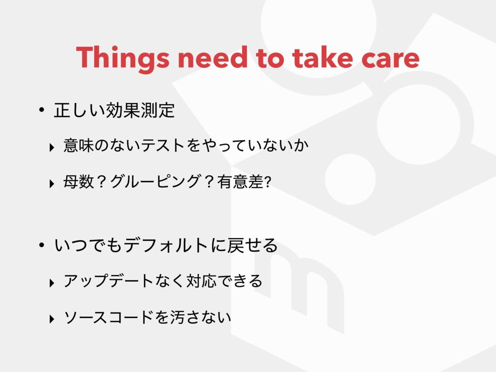 Things need to take care • ਖ਼͍͠ޮՌଌఆ ‣ ҙຯͷͳ͍ςετΛ...