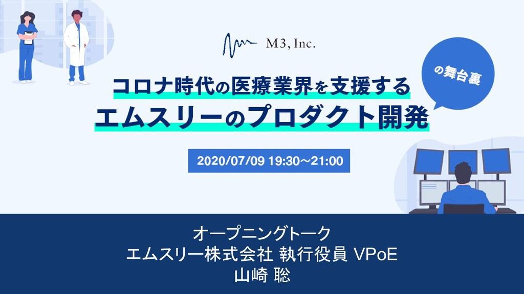 オープニングトーク エムスリー株式会社 執行役員 VPoE 山崎 聡