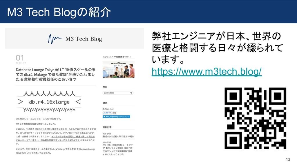 M3 Tech Blogの紹介 13 弊社エンジニアが日本、世界の 医療と格闘する日々が綴られ...