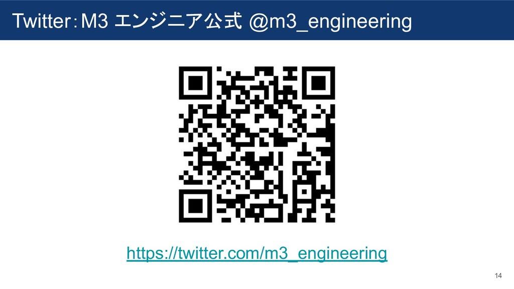 14 Twitter:M3 エンジニア公式 @m3_engineering https://t...