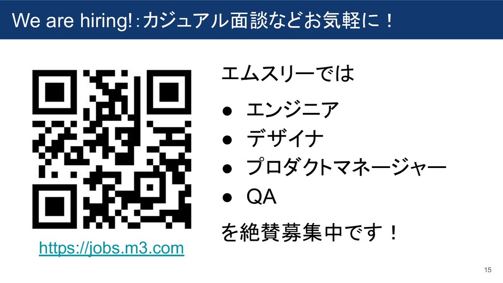 15 We are hiring!:カジュアル面談などお気軽に! エムスリーでは ● エンジニ...