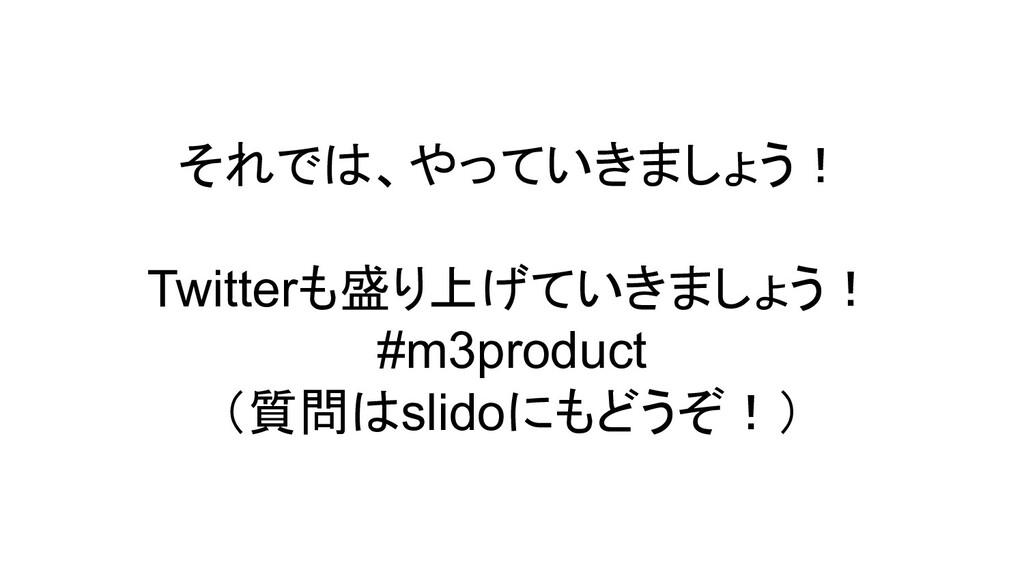 それでは、やっていきましょう! Twitterも盛り上げていきましょう! #m3product...