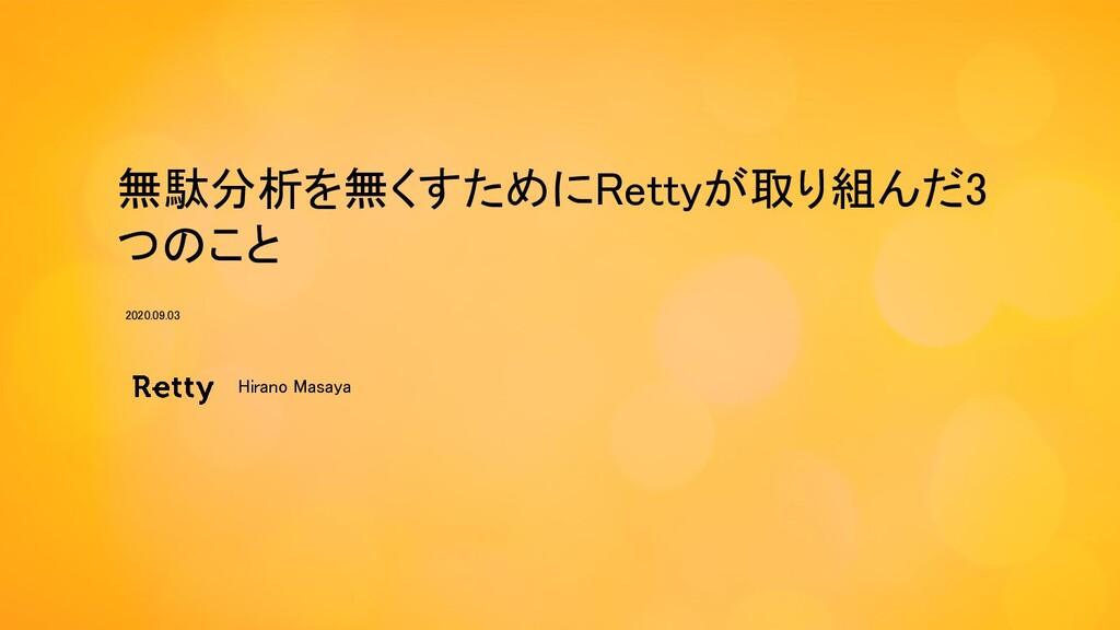 無駄分析を無くすためにRettyが取り組んだ3 つのこと Hirano Masaya 20...