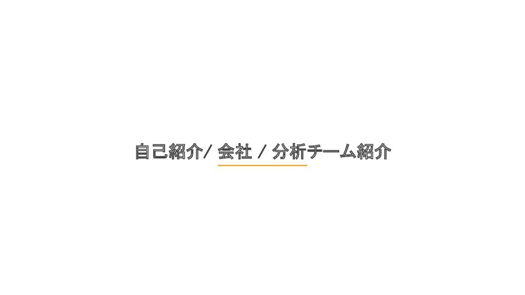 自己紹介/ 会社 / 分析チーム紹介