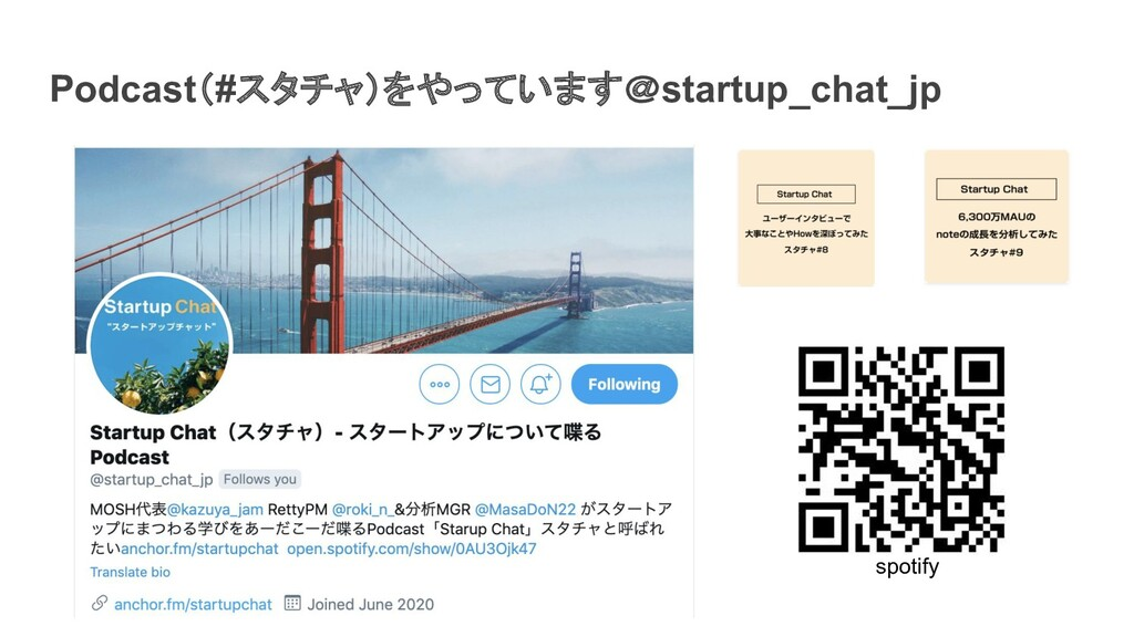 Podcast(#スタチャ)をやっています@startup_chat_jp spotify