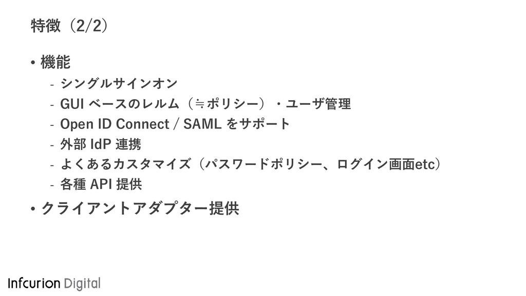 特徴(2/2) • 機能 - シングルサインオン - GUI ベースのレルム(≒ポリシー)・ユ...