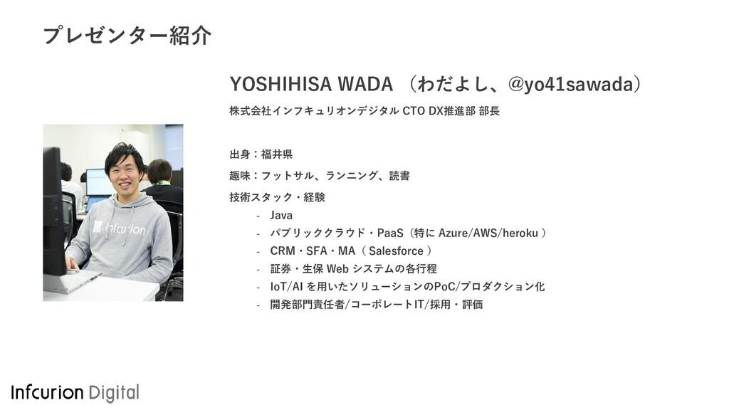 プレゼンター紹介 YOSHIHISA WADA (わだよし、@yo41sawada) 株式会社...