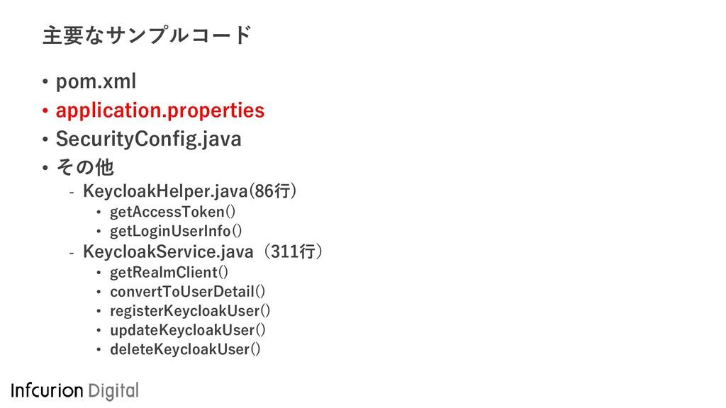 主要なサンプルコード • pom.xml • application.properties •...