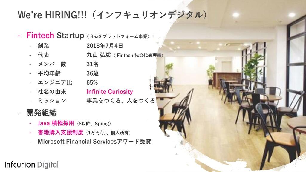 We're HIRING!!!(インフキュリオンデジタル) - Fintech Startup...
