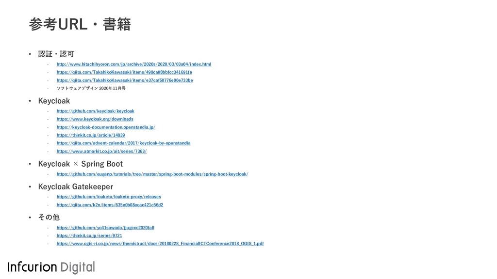 参考URL・書籍 • 認証・認可 - http://www.hitachihyoron.com...