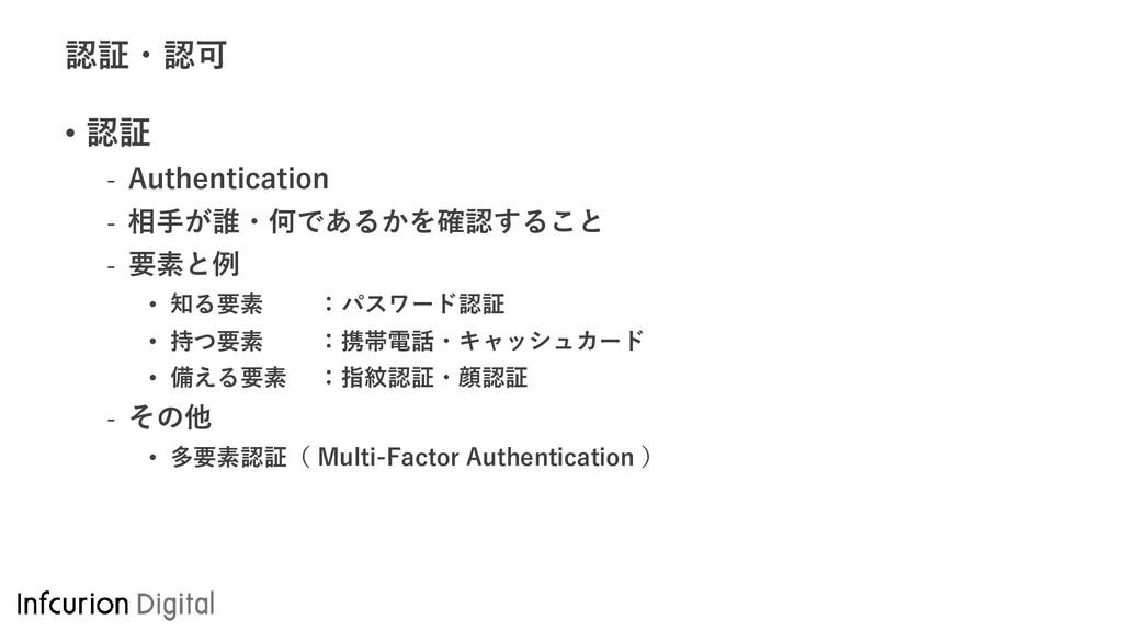 認証・認可 • 認証 - Authentication - 相手が誰・何であるかを確認すること...