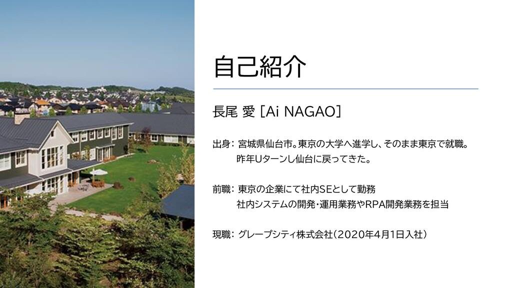 自己紹介 長尾 愛 [Ai NAGAO] 出身: 宮城県仙台市。東京の大学へ進学し、そのまま東...