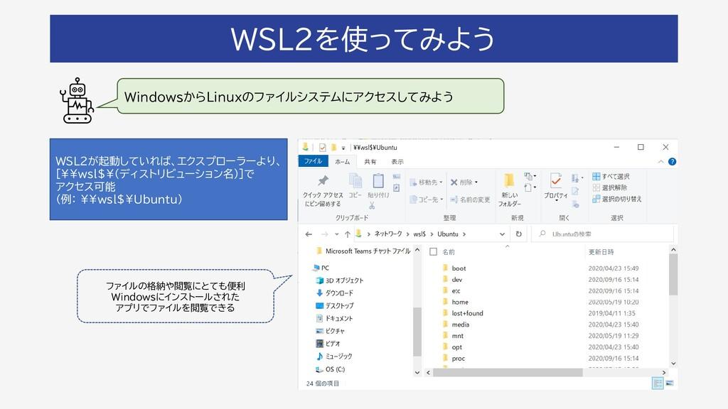 WSL2を使ってみよう WindowsからLinuxのファイルシステムにアクセスしてみよう W...