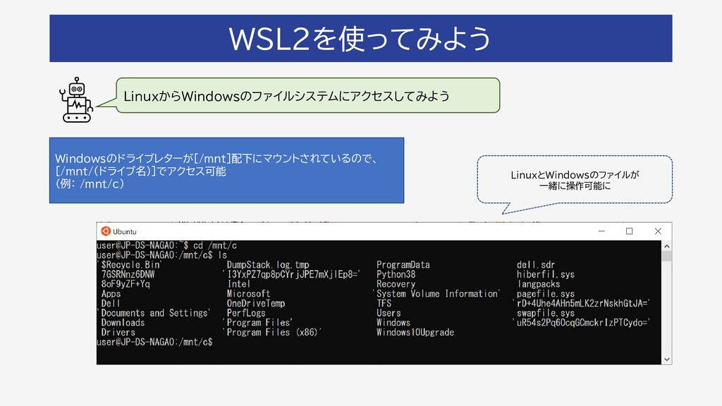 WSL2を使ってみよう LinuxからWindowsのファイルシステムにアクセスしてみよう W...