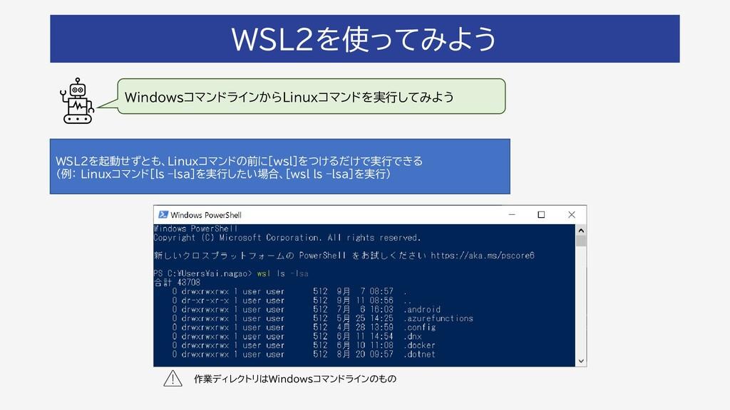 WSL2を使ってみよう WindowsコマンドラインからLinuxコマンドを実行してみよう W...