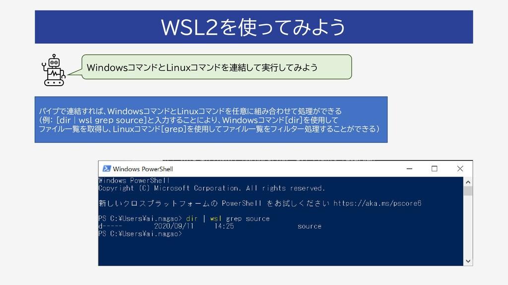 WSL2を使ってみよう WindowsコマンドとLinuxコマンドを連結して実行してみよう パ...