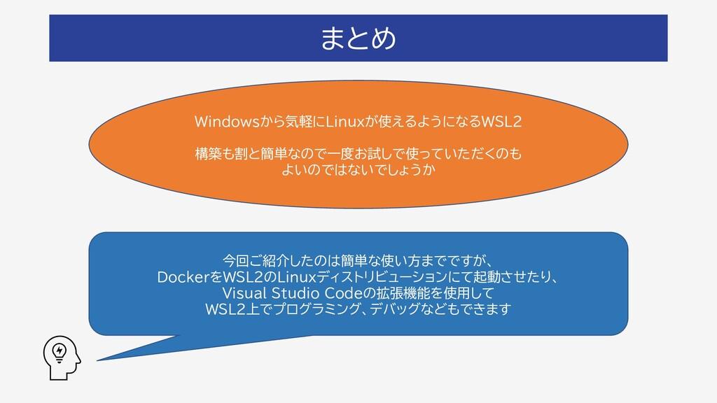 まとめ 今回ご紹介したのは簡単な使い方までですが、 DockerをWSL2のLinuxディスト...