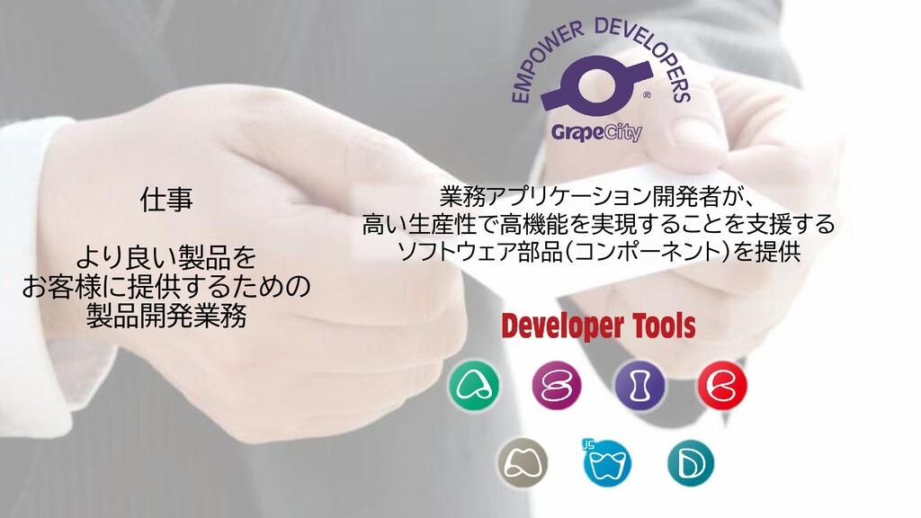 仕事 より良い製品を お客様に提供するための 製品開発業務 業務アプリケーション開発者が、 高...
