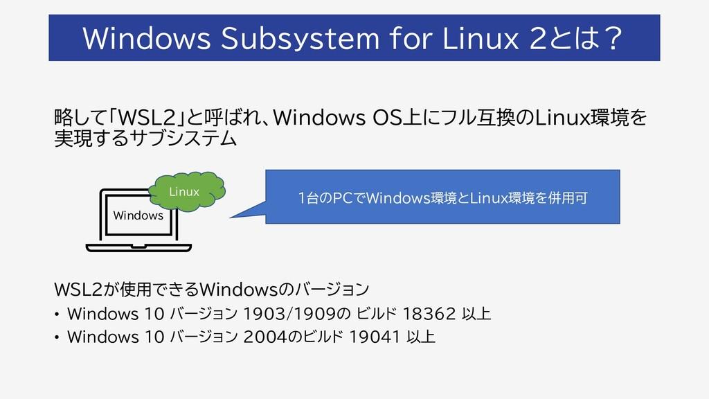 Windows Subsystem for Linux 2とは? 略して「WSL2」と呼ばれ、...