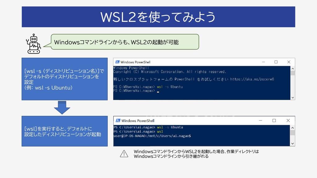 WSL2を使ってみよう Windowsコマンドラインからも、WSL2の起動が可能 [wsl –...