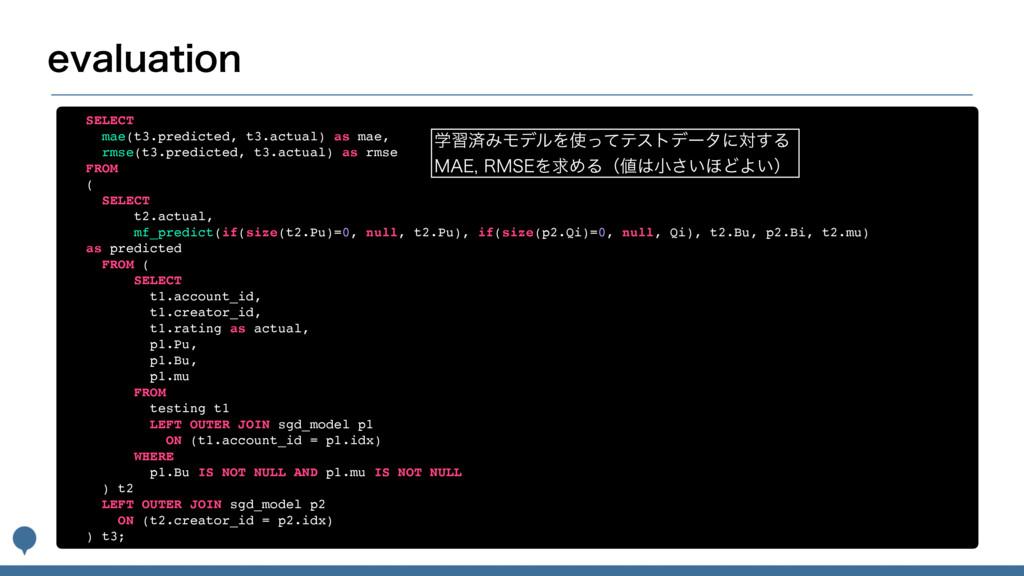 FWBMVBUJPO SELECT mae(t3.predicted, t3.actual) ...