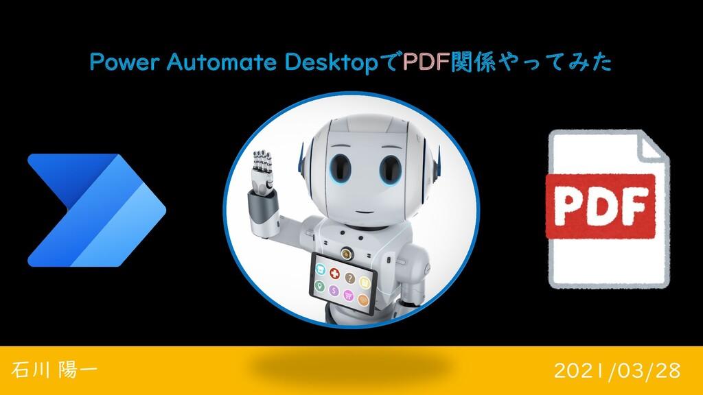 Power Automate DesktopでPDF関係やってみた 石川 陽一 2021/03...