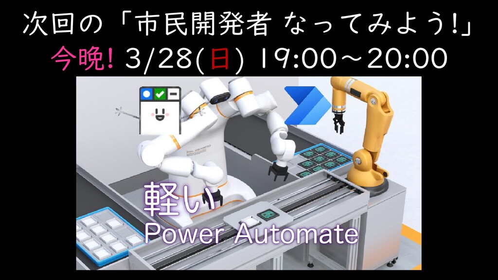 次回の「市民開発者 なってみよう!」 今晩! 3/28(日) 19:00~20:00
