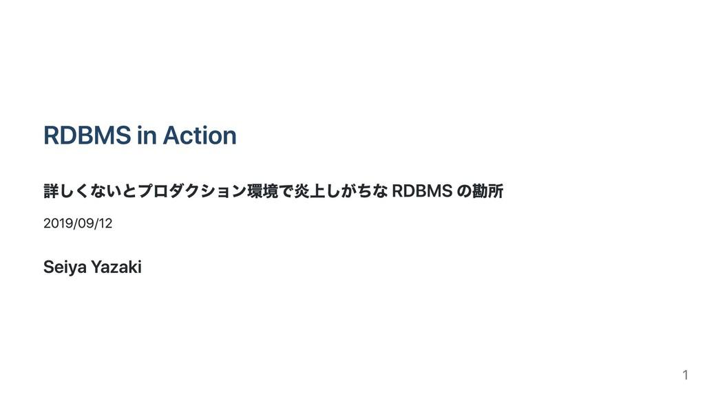 RDBMS in Action 詳しくないとプロダクション環境で炎上しがちな RDBMS の勘...