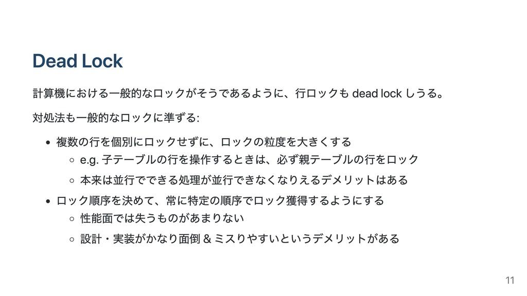 Dead Lock 計算機における⼀般的なロックがそうであるように、⾏ロックも dead lo...
