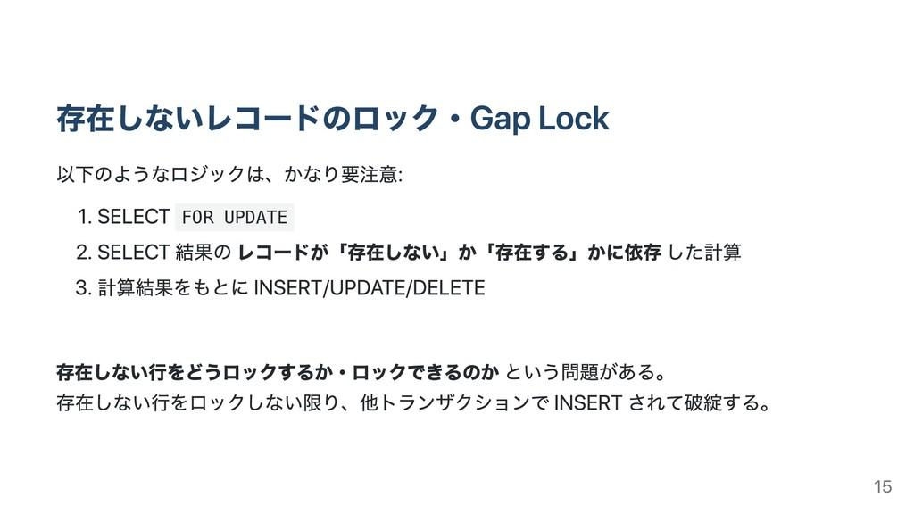存在しないレコードのロック・Gap Lock 以下のようなロジックは、かなり要注意: 1. S...