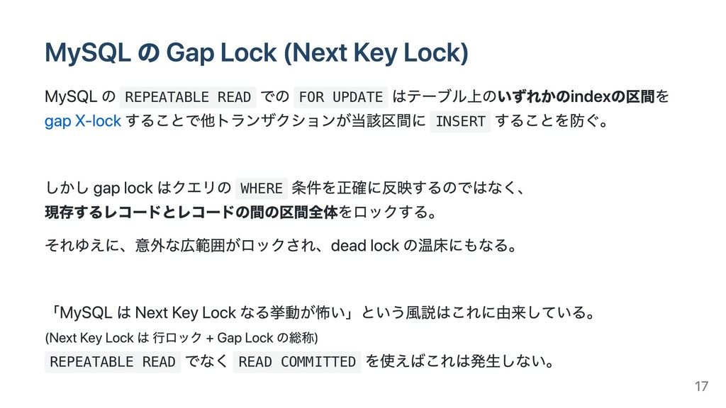 MySQL の Gap Lock (Next Key Lock) MySQL の REPEAT...
