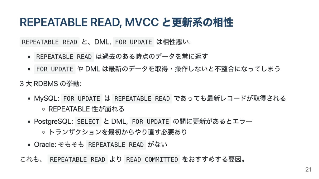 REPEATABLE READ, MVCC と更新系の相性 REPEATABLE READ と...