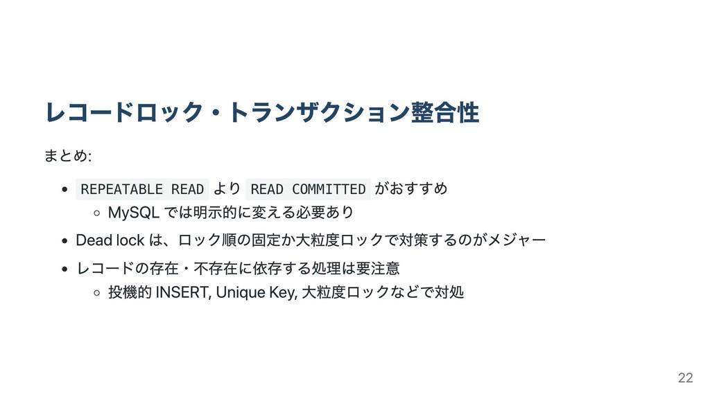 レコードロック・トランザクション整合性 まとめ: REPEATABLE READ より REA...
