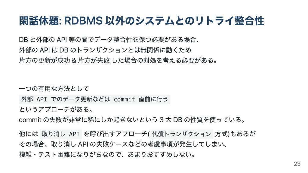 閑話休題: RDBMS 以外のシステムとのリトライ整合性 DB と外部の API 等の間でデー...