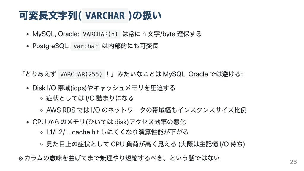 可変⻑⽂字列( VARCHAR )の扱い MySQL, Oracle: VARCHAR(n) ...