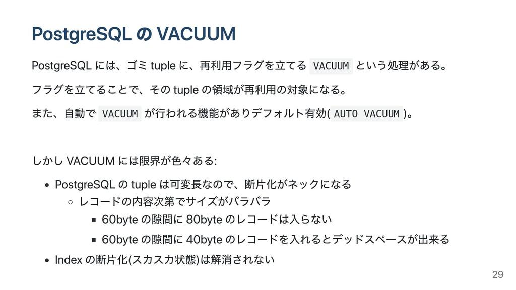 PostgreSQL の VACUUM PostgreSQL には、ゴミ tuple に、再利...
