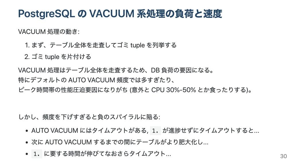 PostgreSQL の VACUUM 系処理の負荷と速度 VACUUM 処理の動き: 1. ...