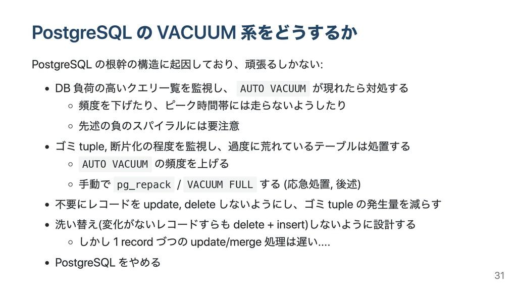 PostgreSQL の VACUUM 系をどうするか PostgreSQL の根幹の構造に起...